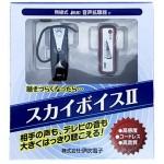 日本IBUKI 聲音擴聽器
